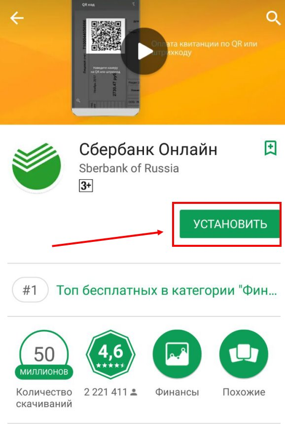 Сбербанк онлайн на Xiaomi